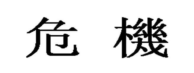 ChingChangShong
